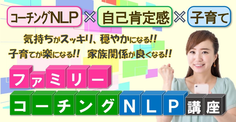 ファミリーコーチングNLP講座